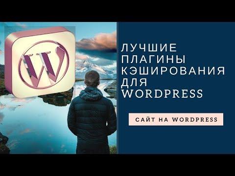 Плагины кэширования для WordPress