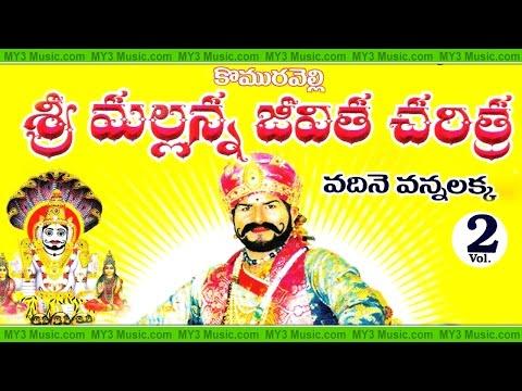 Sri Komaravelli Mallanna Jeevitha Charitra - Vadine Vannalakka - Part - 2