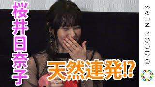 チャンネル登録:https://goo.gl/U4Waal 女優の桜井日奈子が15日、都内...