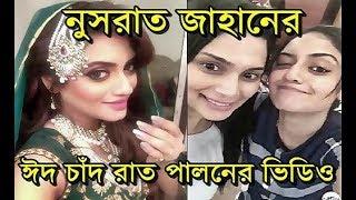 নুসরাত জাহান-এর 'ঈদ চাঁদ রাত' পালনের ভিডিও | Nusrat Jahan 'Eid Chand Raat' Celebration Video