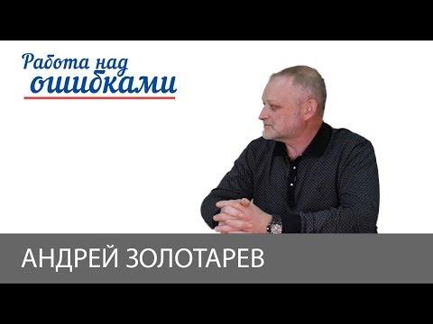 Андрей Золотарев и Дмитрий Джангиров, 'Работа над ошибками', выпуск #396