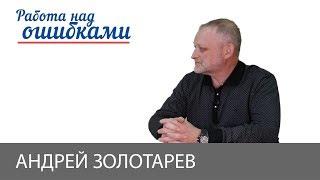 """Андрей Золотарев и Дмитрий Джангиров, """"Работа над ошибками"""", выпуск #396"""