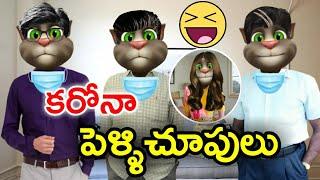 Pelli Choopulu Part 4 | Telugu Comedy King