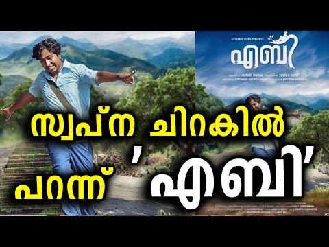Review: എബി പ്രേക്ഷക ഹൃദയത്തിലേക്ക് | Eby Malayalam Review
