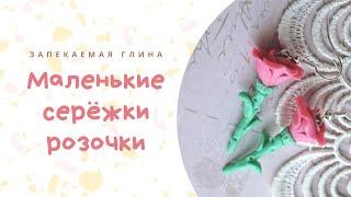 Полимерный Артефакт: Серьги с розами из полимерной глины. Видео урок