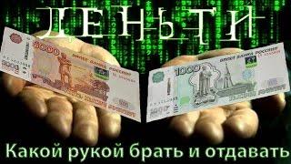 Магия денег №2. Денежная тайна, о которой мало кто знает