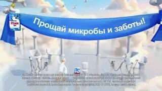 Туалетный утёнок. Реклама.