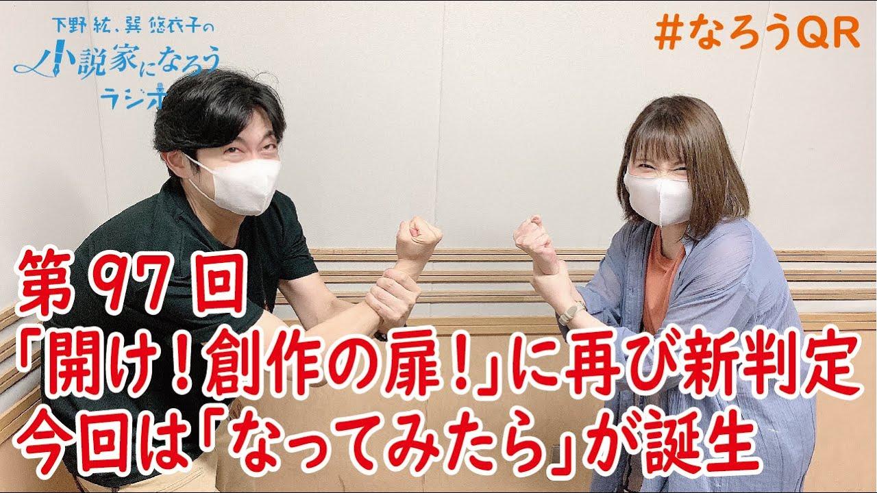 下野紘・巽悠衣子の小説家になろうラジオ8月7日放送分のディレクターズカット版