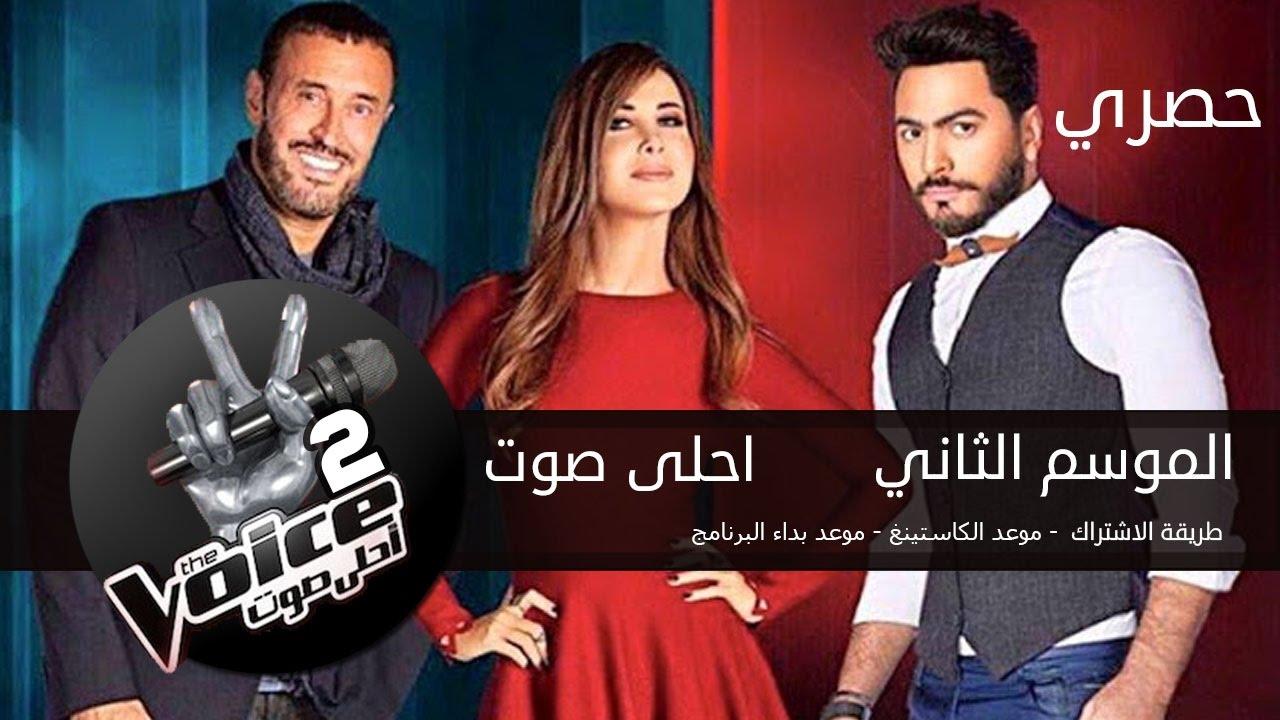 الموسم الثاني من ذا فويس كيدز الحلقة 1 الاولى 2017 | The Voice Kids 2