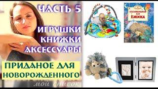 Придане для малюка (список) 0-3 міс Год•5/5 Іграшки, книжки, аксесуари для молодих батьків