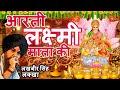 Download Video लक्ष्मी आरती लखबीर सिंह लक्खा |Om Jai Lakshmi Mata|Diwali Special Song 2019 MP4,  Mp3,  Flv, 3GP & WebM gratis