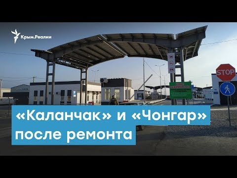 «Каланчак» и «Чонгар» открылись после ремонта   Крымский вечер