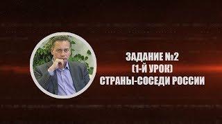 Задание №2 (урок 1-й). Страны - соседи России