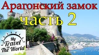 Арагонский замок, остров Искья, часть 2, серия 27(Остров Искья, Арагонский замок, этот замок мне очень понравился, очень красивые виды с высоты птичьего полё..., 2016-04-28T22:22:17.000Z)