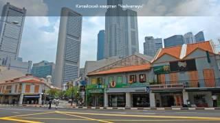 Самые популярные достопримечательности Сингапура  Что стоит увидеть в Сингапуре(Путешествия по всему миру. Города, отели, острова, дома, недвижимость, моря., 2015-06-11T07:43:42.000Z)