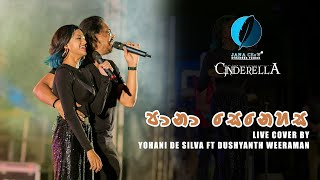 PANA SENEHASA LIVE COVER BY YOHANI DE SILVA FT DUSHYANTH WEERAMAN AT CINDERELLA 2020(OFFICIAL VIDEO) Thumbnail