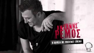 Antonis Remos | I Kardia Mou Me Pigeni Emena | Ta Savvata