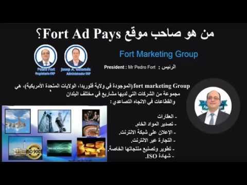 شرح موقع fort ad pays وكيفية العمل   بعد شهر