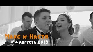 Свадебный клип Макс и Настя (4 августа 2018)
