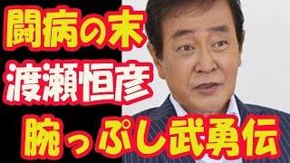 渡瀬恒彦さんのケンカ伝説とデビュー秘話 「安岡力也をボコボコにした」...