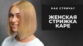 Женская стрижка Каре Как стричь Арсен Декусар