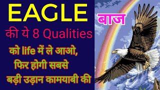 Eagle । बाज की ये 8 quality ऐसी है जो आपकी लाइफ बदल देगी by SAURAV SHUKLA