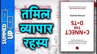 Business Ka Jugaad | Connect The Dots Book Summary | Dosa Plaza Success Story
