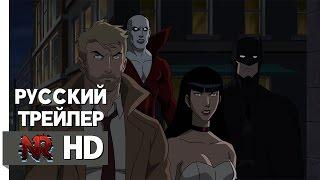 Темная Лига Справедливости - Русский трейлер / Justice League Dark