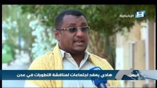 هادي يصل إلى عدن لمتابعة التطورات الميدانية