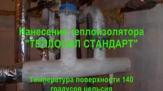 Теплоизолятор Теплосил тепловой пункт биофабрика