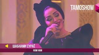 Шабнами Сураё - Нам Нам / Соли Нав бо Tamoshow ва AMC TV (2018)