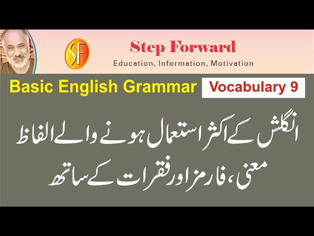 Common English Words for Daily Use with Forms, Urdu Meanings & Sentences |Vocabulary 9| StepForward
