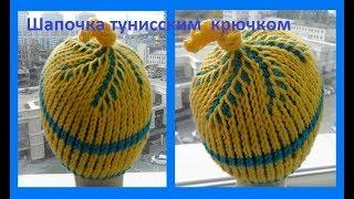 Шапочка для мальчика, вязание тунисским крючком,crochet hat,(шапка № 119)