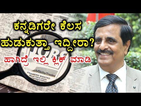 Kannada Sahitya Parishat's New Platform To Provide Jobs For Kannadigas | Oneindia Kannada