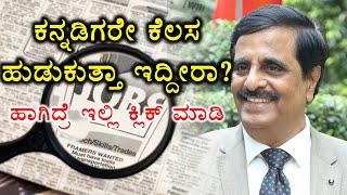 Kannada Sahitya Parishat's New Platform To Provide Jobs For Kannadigas   Oneindia Kannada