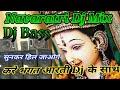 Kare Bhagat Ho Aarti Dj Mix Soundcheck Navratri Song mp3 song Thumb
