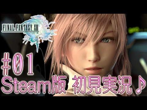 #01【FF13】初見実況プレイ♪【Steam版 ファイナルファンタジー13】