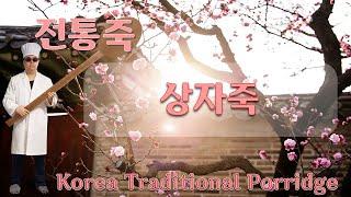 [촬영]  한국의 전통죽(Korea Traditiona…
