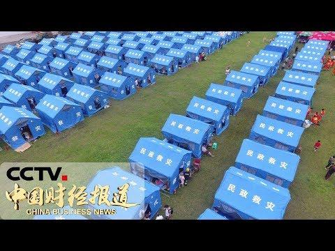 《中国财�报�》四�长�6.0级地震 �河镇��临时生活供水 20190619 16:00 | CCTV财�