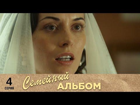 Семейный альбом | 4 серия | Русский сериал