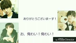 高橋恭平 藤原丈一郎 室龍太.