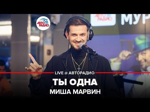 Миша Марвин - Ты Одна (LIVE @ Авторадио)