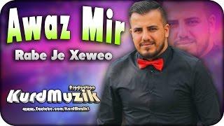 Awaz Mir - Rabe Je Xeweo - Lo Dilo - 2017 - KurdMuzik Production