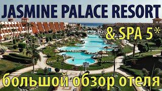 БОЛЬШОЙ ОБЗОР ОТЕЛЯ JASMINE PALACE RESORT SPA 5 ЕГИПЕТ 2020