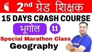 6:00 PM 2nd Grade Teacher 2018 | Geography by Rajendra Sir | Marathon Class | Geography