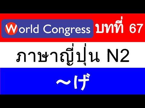 """ภาษาญี่ปุ่น N2-67 """"~げ"""" World Congress"""