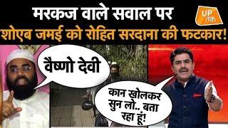 मरकज वाले सवाल पर शोएब जमई को रोहित सरदाना की फटकार!