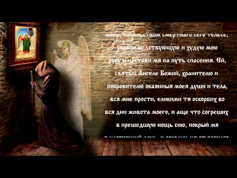Молитва Святому Ангелу Хранителю. Помоги Ангел-мой