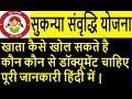 Sukanya samriddhi yojana kya hai | sukanya samriddhi yojana ka account kaise khole