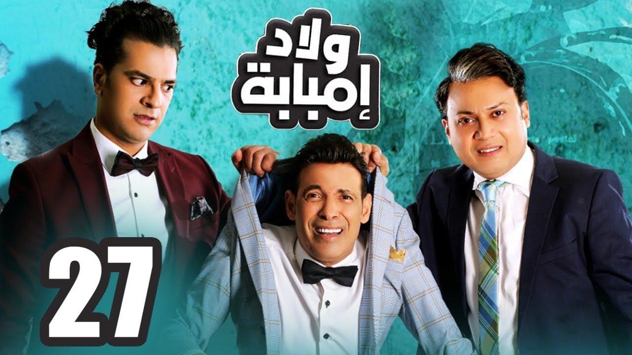 مسلسل اولاد امبابة الحلقة | 27 | Awlad Embaba ٍSeries Eps